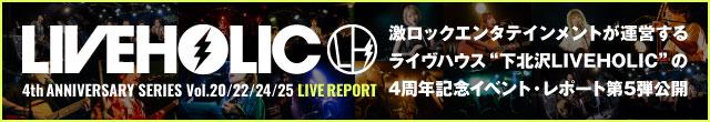 LIVEHOLIC 4周年公演レポート第5弾