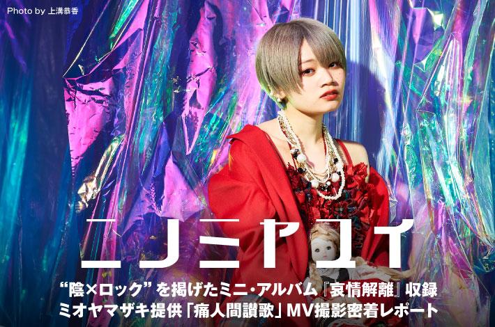 ニノミヤユイ「痛人間讃歌」MV撮影密着レポート