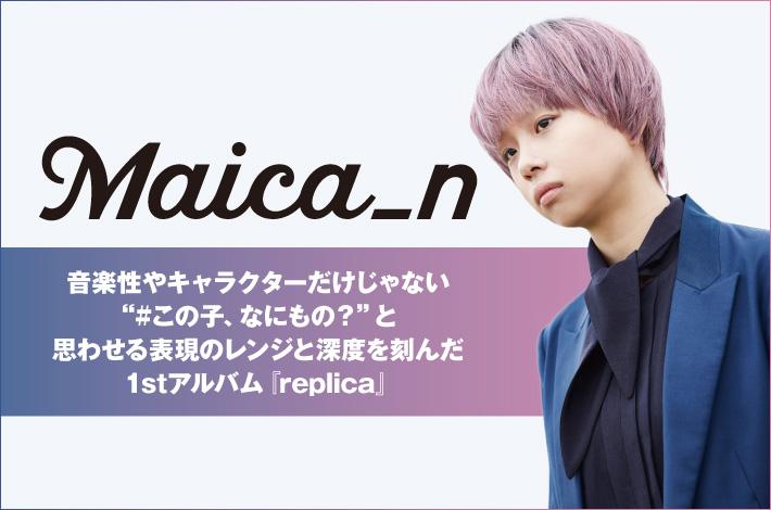Maica_n