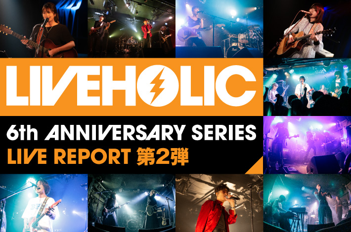 LIVEHOLIC 6th Anniversary series 第2弾