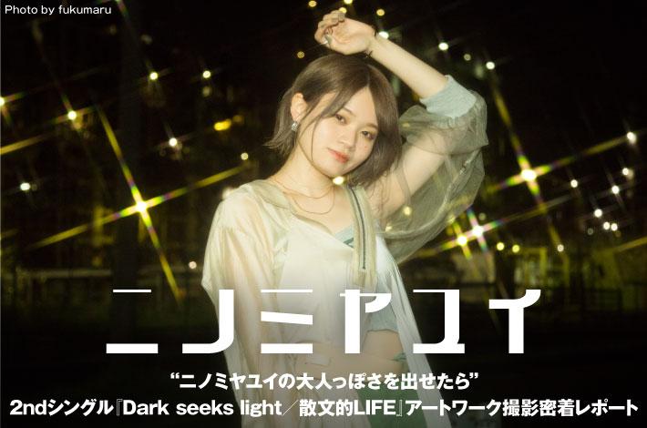 ニノミヤユイ 『Dark seeks light/散文的LIFE』アートワーク撮影密着レポート
