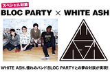 BLOC PARTY×WHITE ASH対談