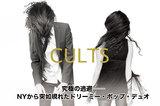 CULTS