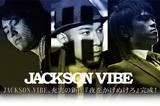 JACKSON VIBE、充実の新作『夜をかけぬけろ』完成!