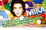 MIKA 2ndアルバム「The Boy Who Knew Too Much」