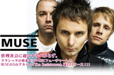 MUSE/The Resistance