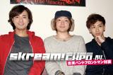 Skream! EXPO-04-