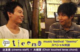 cinema staff × Choir touched teras chord
