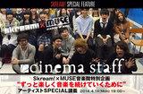 【Skream!×MUSE音楽院特別企画】 cinema staff特別講義