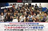 【Skream!×MUSE音楽院特別企画】 The Mirraz特別講義