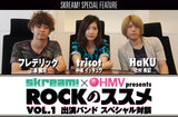 "Skream!×HMV presents ""ROCKのススメ VOL.1"" スペシャル対談"