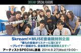 【Skream!×MUSE音楽院特別企画】 空想委員会特別講義