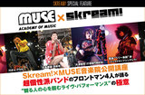 MUSE音楽院×Skream!