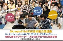 【Skream!×MUSE音楽院特別企画】 アーティストSPECIAL講義