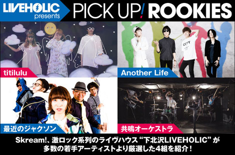 LIVEHOLIC presents PICK UP! ROOKIES