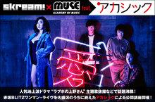 Skream!×MUSE音楽院公開講座 feat. アカシック