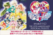 """""""美少女戦士セーラームーン""""25周年トリビュート・アルバム"""