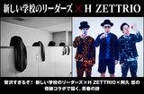 新しい学校のリーダーズ × H ZETTRIO
