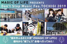 Don't Stop Music Fes.TOCHIGI 2019