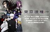 """""""東京喰種トーキョーグール""""コンピレーション・アルバム"""