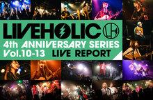 LIVEHOLIC 4th Anniversary series Vol.10-13