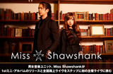 Miss Shawshank