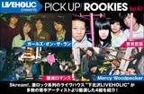 LIVEHOLIC presents PICK UP! ROOKIES Vol.67