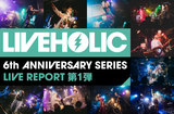 LIVEHOLIC 6th Anniversary series 第1弾