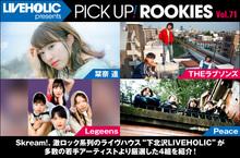 LIVEHOLIC presents PICK UP! ROOKIES Vol.71