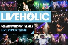LIVEHOLIC 6th Anniversary series 第3弾