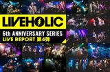 LIVEHOLIC 6th Anniversary series 第4弾