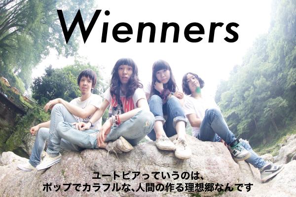 Wienners | Skream! インタビュー 邦楽ロック・洋楽ロック ポータルサイト