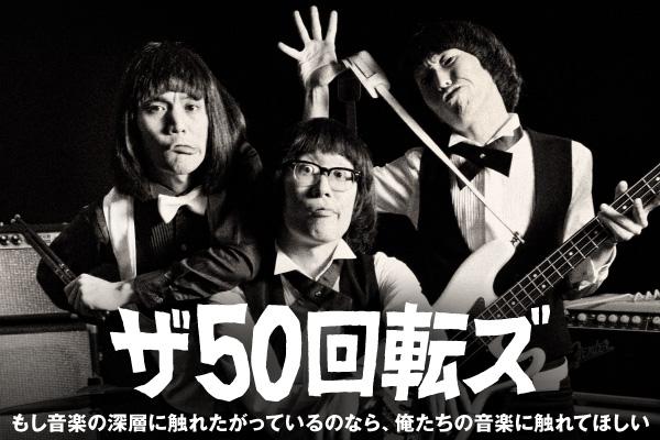 ザ50回転ズ