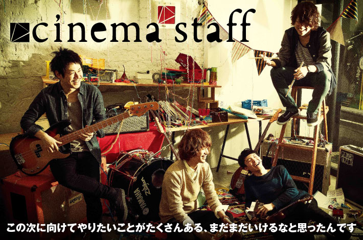 cinema staff