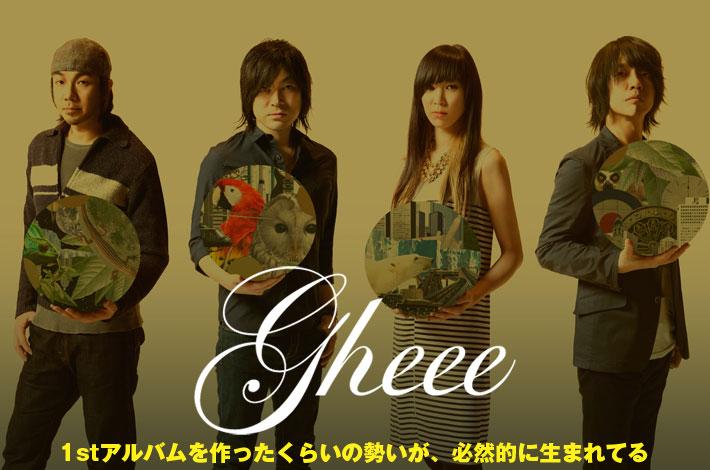 GHEEE