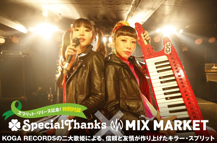 SpecialThanks × MIX MARKET