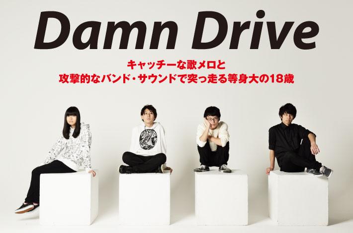 Damn Drive