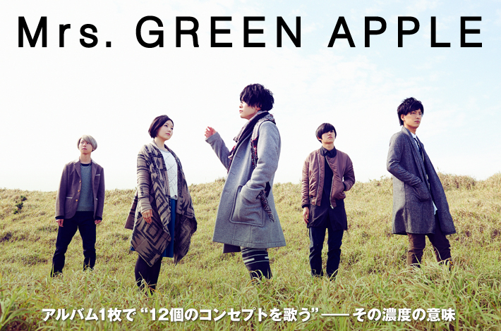 Mrs. GREEN APPLEの画像 p1_6