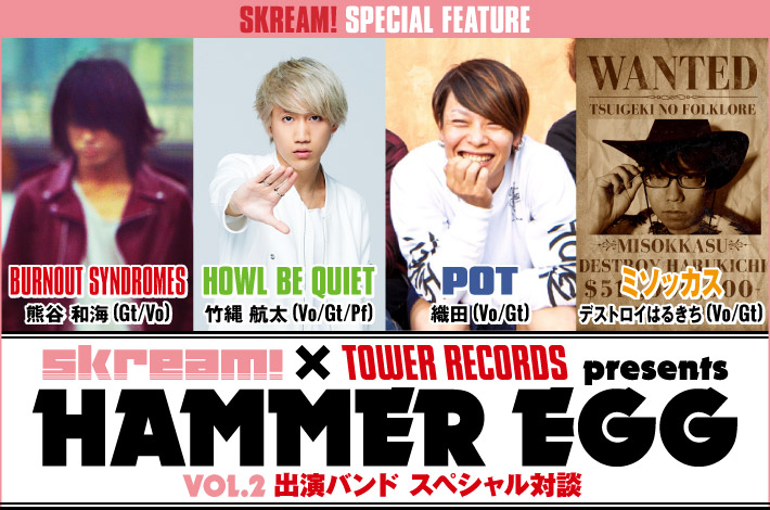 BURNOUT SYNDROMES × HOWL BE QUIET × POT × ミソッカス