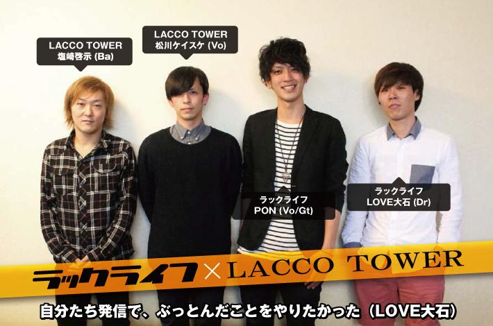 ラックライフ × LACCO TOWER