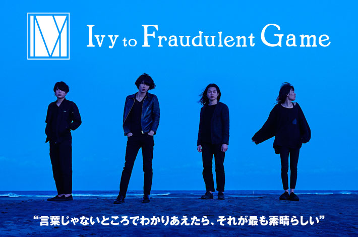 Ivy to Fraudulent Game