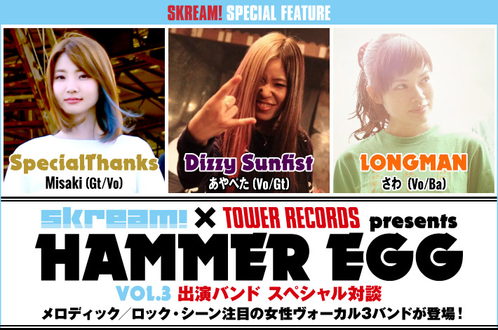 SpecialThanks × Dizzy Sunfist × LONGMAN