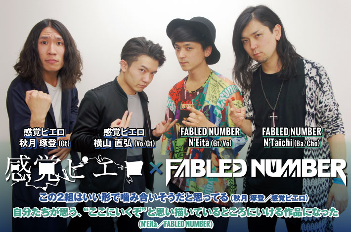 FABLED NUMBER × 感覚ピエロ