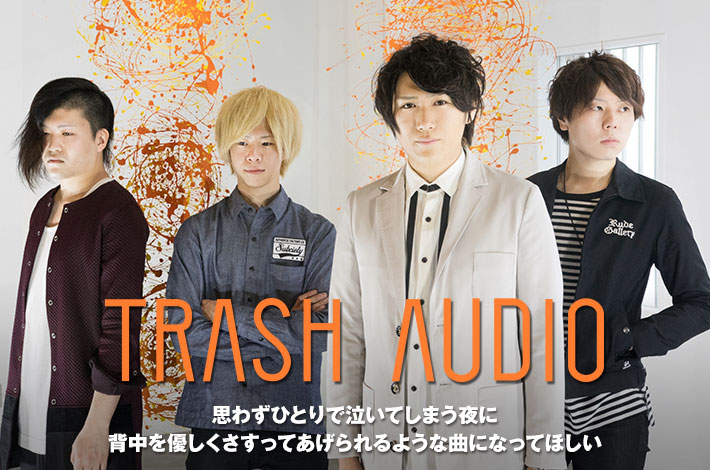 TRASH AUDIO