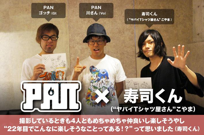 PAN × 寿司くん