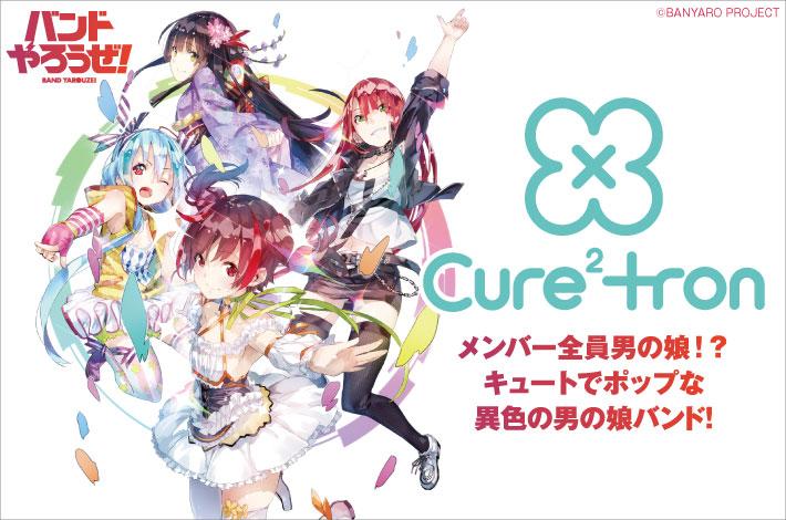 Cure²tron