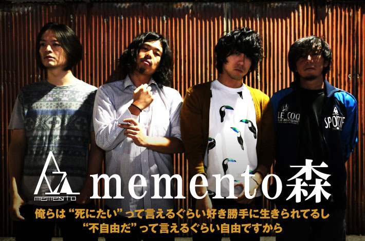 memento森