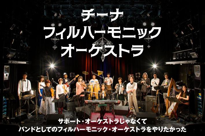 チーナフィルハーモニックオーケストラ