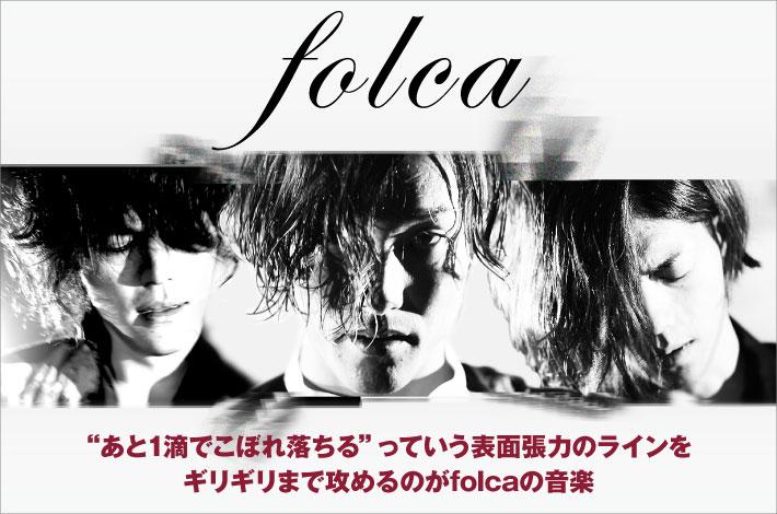 folca