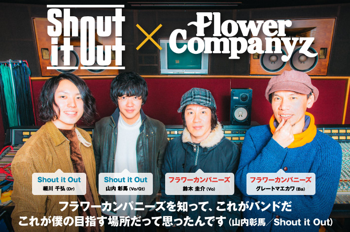 Shout it Out × フラワーカンパニーズ